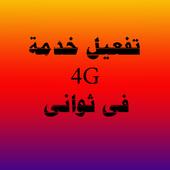 تفعيل 4G مجانا prank icon
