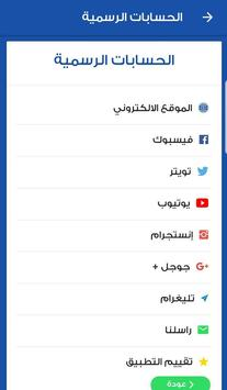 معبر باب الهوى screenshot 1