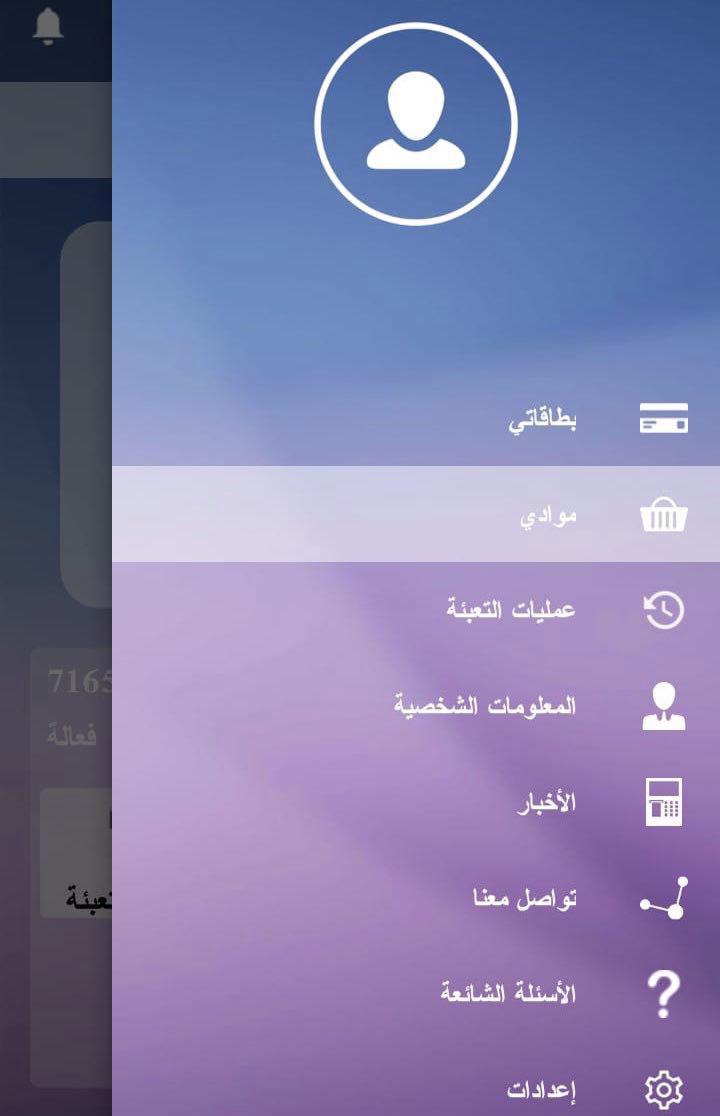نتيجة بحث الصور عن تطبيق وين تكامل للاندرويد سوريا