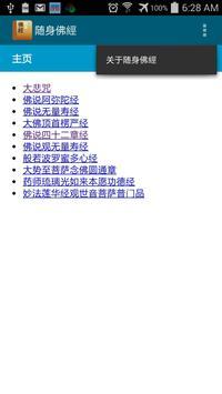 随身佛經 poster
