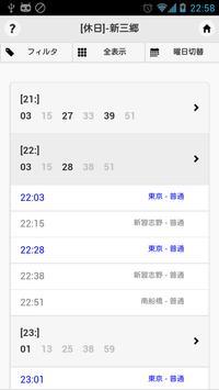 電車オフライン時刻表 apk screenshot