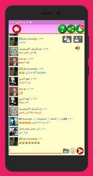 دردشة سوريا _ غلاتي screenshot 2