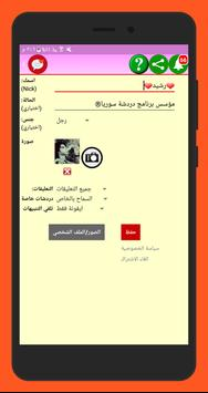 دردشة سوريا _ غلاتي screenshot 4