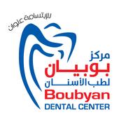 مركز بوبيان لطب الأسنان icon