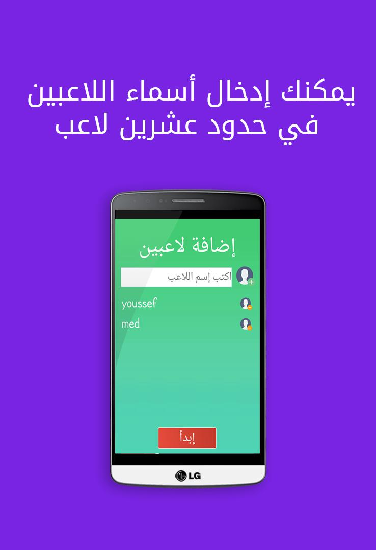 Truth Or Dare Arabic 2017 for Android - APK Download
