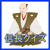 織田信長雑学-戦国時代の大名信長のクイズ-信長協奏曲の前に icon