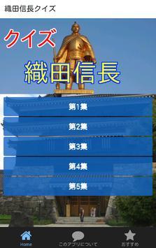 織田信長雑学-戦国時代の大名信長のクイズ-信長協奏曲の前に poster