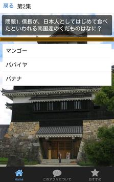 織田信長雑学-戦国時代の大名信長のクイズ-信長協奏曲の前に apk screenshot
