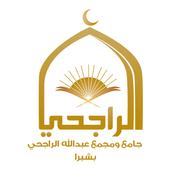 جامع الشيخ عبدالله الراجحي بشبرا icon