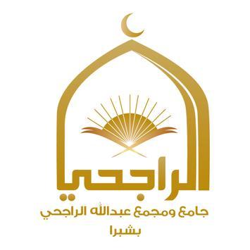 جامع الشيخ عبدالله الراجحي بشبرا screenshot 1