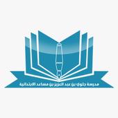 مدرسة الأمير جلوي بن عبدالعزيز بن مساعد icon