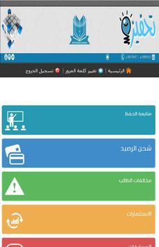 مدرسة الأمير جلوي بن عبدالعزيز بن مساعد poster