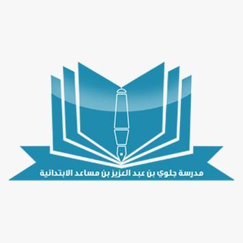 مدرسة الأمير جلوي بن عبدالعزيز بن مساعد screenshot 1