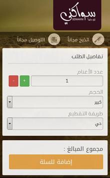 بري screenshot 1