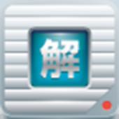 影像解碼器 icon
