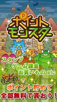 【無料】ポイントモンスター【お小遣い稼ごう!】 poster