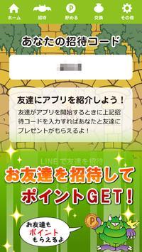 【無料】ポイントモンスター【お小遣い稼ごう!】 apk screenshot