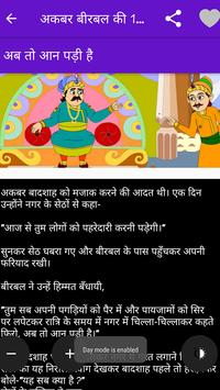 Akbar Birbal Story in Hindi screenshot 4