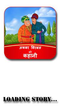 Akbar Birbal Story in Hindi poster