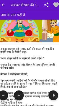 Akbar Birbal Story in Hindi screenshot 3