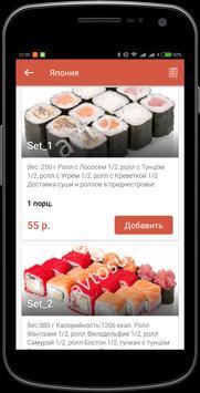 Love Sushi screenshot 5