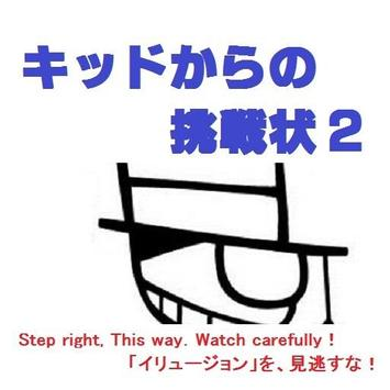 怪盗キッドからの挑戦状 2 poster