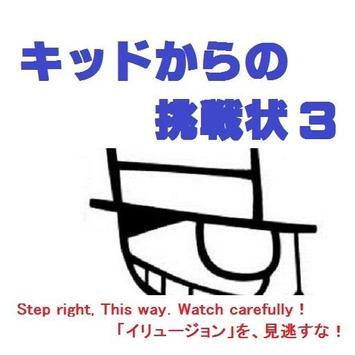 怪盗キッドからの挑戦状 3 poster