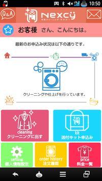 アプリで洋服のクリーニング・宅配クリーニングネクシーのアプリ poster