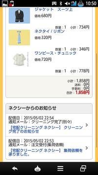 アプリで洋服のクリーニング・宅配クリーニングネクシーのアプリ apk screenshot