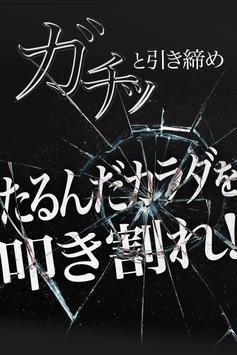 超・筋トレ術 ~モテるカラダを手に入れる~ poster