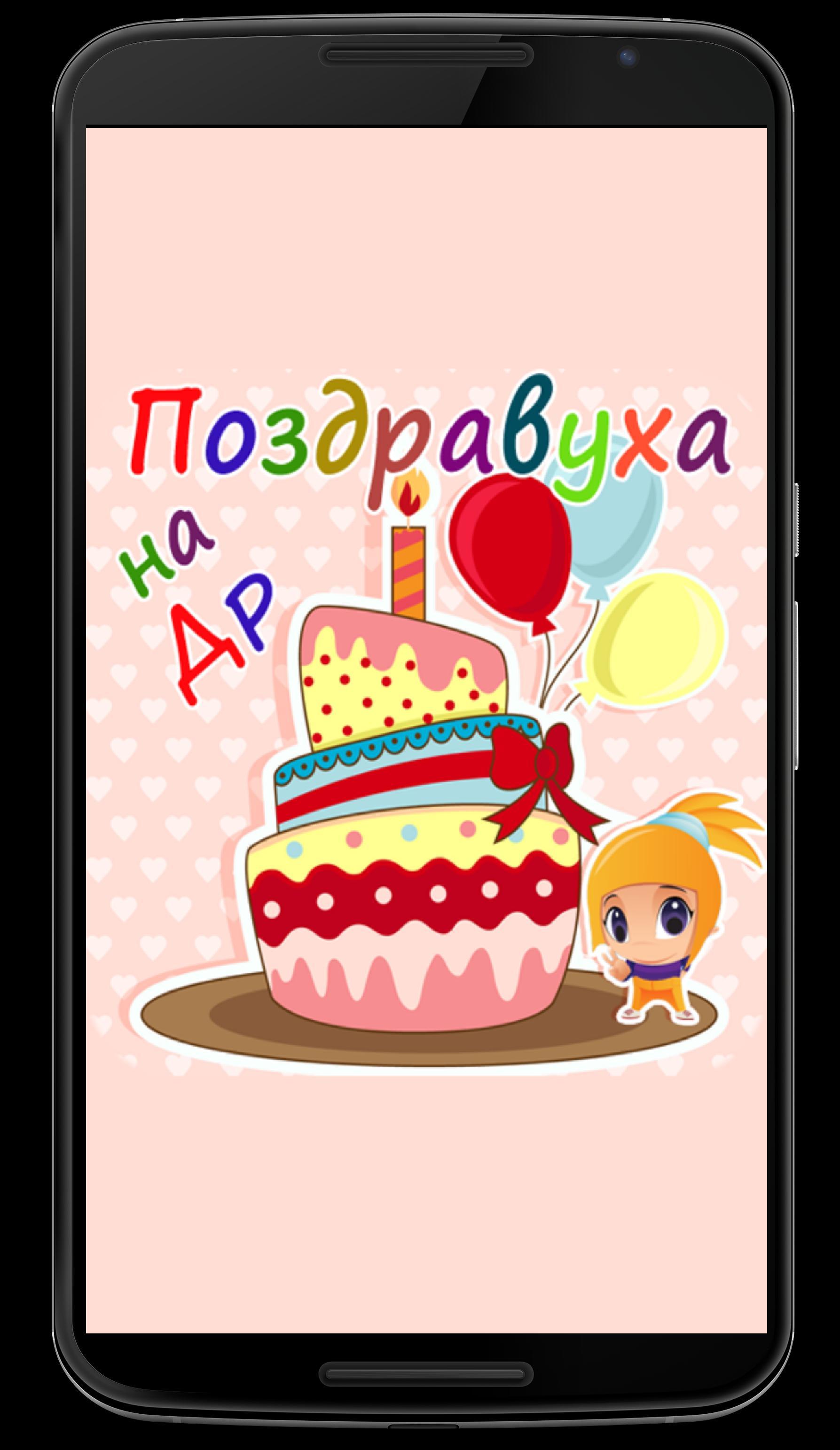 поздравления с днем рождения с приложениями маслу