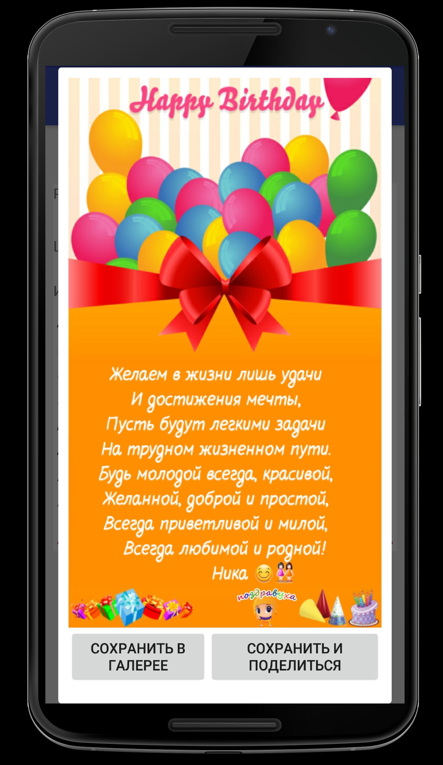 Открытка по смс, дню рождения леночке