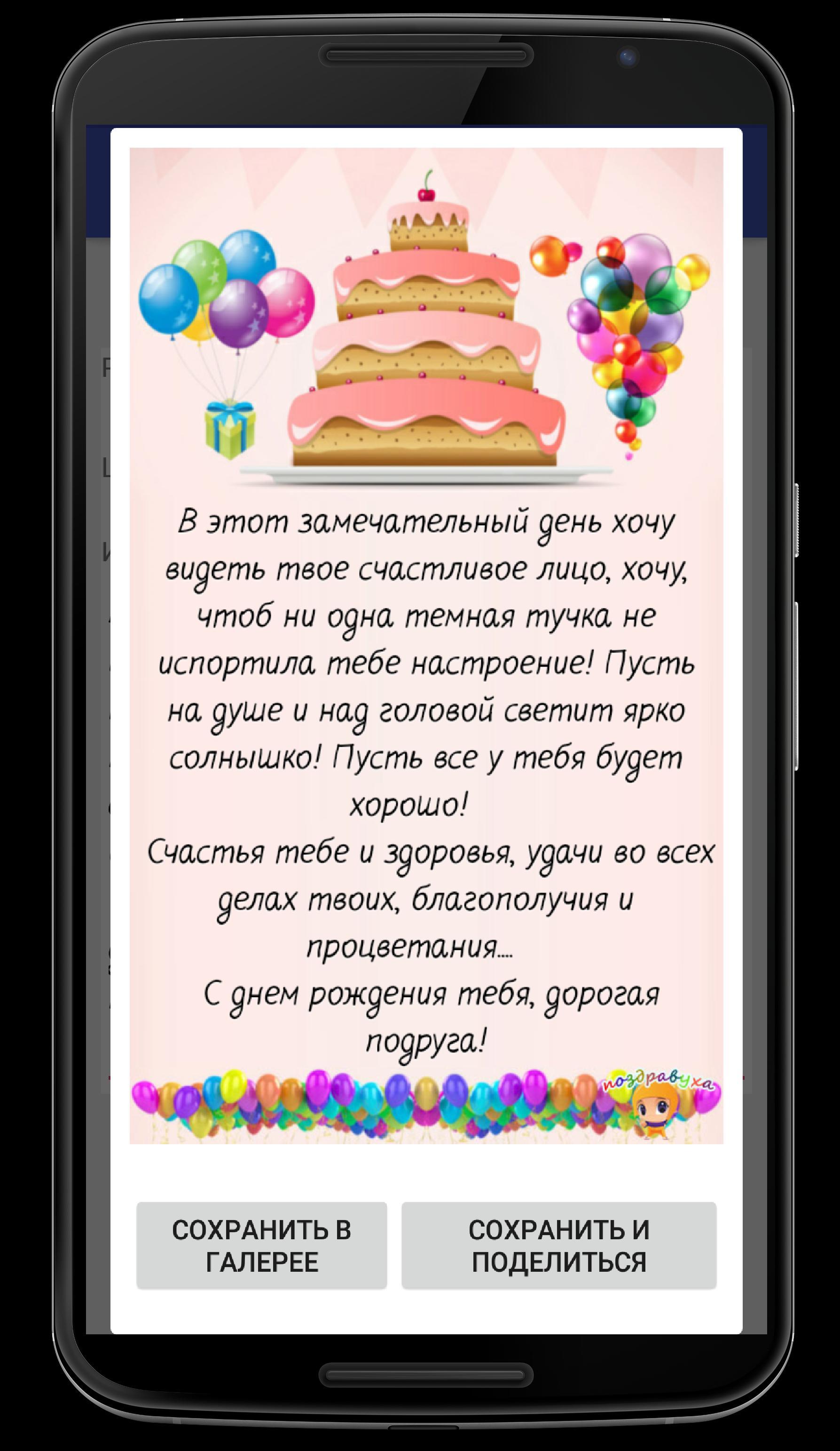 Поздравления с днем рождения смс украина