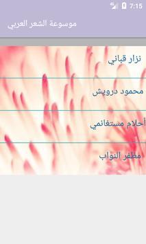 صوتيات الشعر الحرarabic poems audio poster