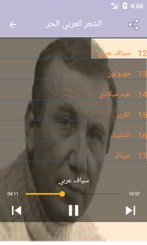 صوتيات الشعر الحرarabic poems audio screenshot 1