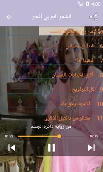 صوتيات الشعر الحرarabic poems audio screenshot 2