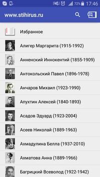 Poster Стихи русских поэтов