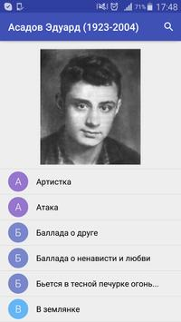 1 Schermata Стихи русских поэтов