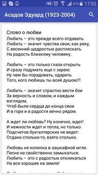 3 Schermata Стихи русских поэтов