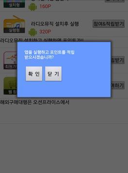 포인트 스토어 - 무료충전소 컨트롤러 screenshot 2