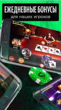 Poker screenshot 1