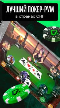 Poker screenshot 6