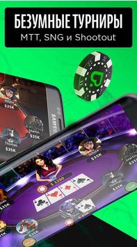 Poker screenshot 8