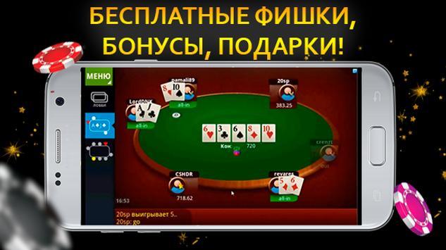 Poker - покер онлайн poster