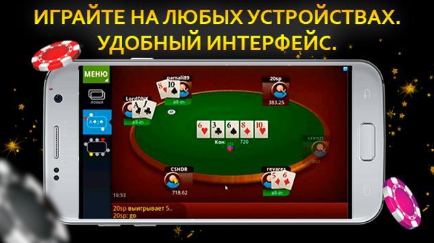 Poker - покер онлайн screenshot 1