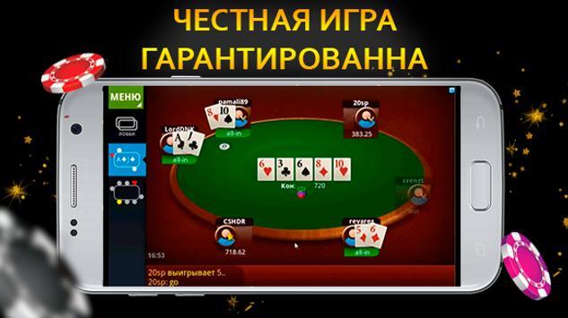 Poker - покер онлайн screenshot 2
