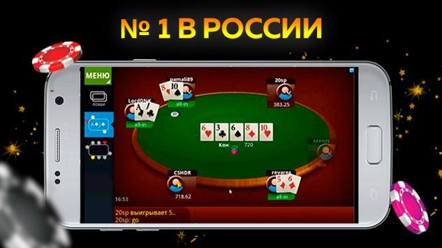 Poker - покер онлайн screenshot 3