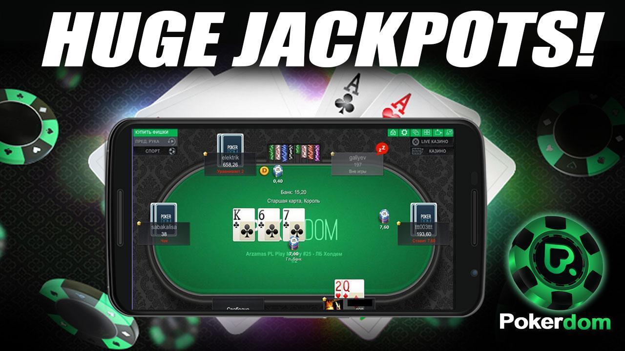 Покер дом онлайн играть бесплатно игромания игровые автоматы играть бесплатно