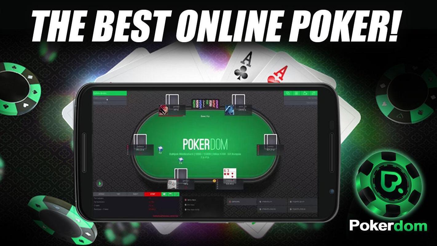 фото Покердом школа покера