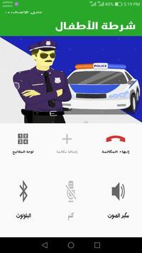 شرطة الاطفال المطور apk screenshot
